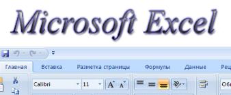 Электронное пособие: Microsoft Excel 2007